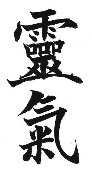 "The symbol for the word ""Reiki."""
